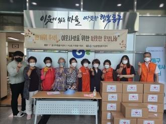 [2021 추석맞이 자원봉사] 위드동구, 온정나눔 사업